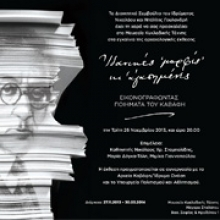 """KOIS ASSOCIATED ARCHITECTS  MUSEUM OF CYCLADIC ART Art direction - """"Figures loved and idealized: Illustrating poems by C.P.Cavafy"""